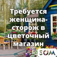 В цветочный магазин требуется женщина-сторож!