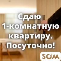 Сдаю 1-комнатную квартиру, Салиева/Айтматова, б/п