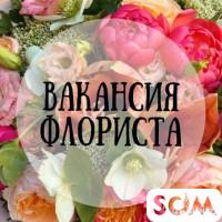 В цветочный салон требуются девушки-реализаторы флористы!