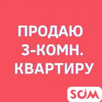 Продаю 3-комнатную квартиру, Центр, Боконбаева/Тыныстанова, 52 000 $