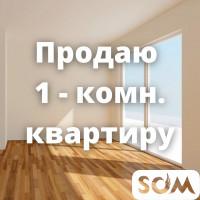 Продаю 1-комнатную квартиру, Улан-2, 30 500 $, б/п