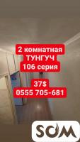 Продам 2 к.квартиру в микр Тунгуч Дом 106 серии 1 этаж из 9