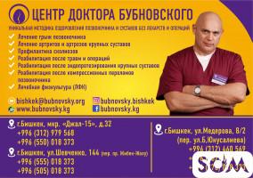 Центр доктора Бубновского в Бишкеке