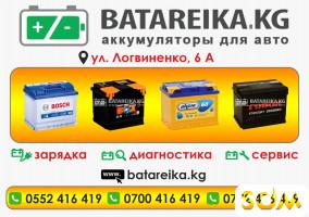Аккумуляторный центр «Batateika Kg»