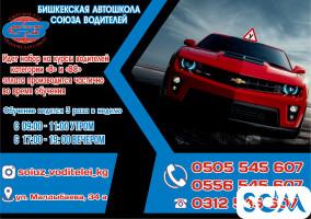 Бишкекская автошкола союза водителей