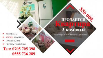 Продается 3х комнатная квартира, индивидуального