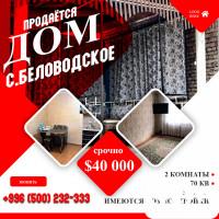 Продаётся дом в с.Беловодское