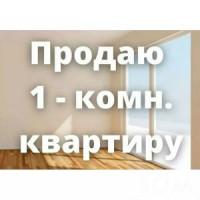 СРОЧНО ПРОДАЕТСЯ 1 комнатная КВАРТИРА в мкр. ВОСТОК-5 С МЕБЕЛЬЮ