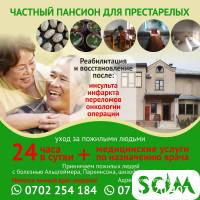 Частный пансион для престарелых!