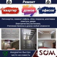 Ремонт квартир, домов и офисов!