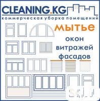 Мытьё окон и фасадов в Бишкеке ( Кыргызстане )