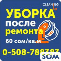Уборка квартир и домов после ремонта в Бишкеке