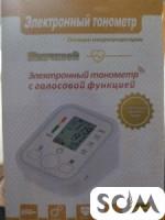 Электронный тонометр сатылат баасы 3500 с