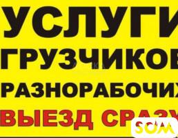 Услуги Грузчиков и Разнарабочих в Бишкеке  ***