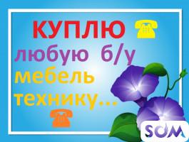 КУПЛЮ МЕБЕЛЬ И ТЕХНИКУ !!!