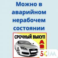 Срочный Выкуп Авто ! 24/7 КРУГЛОСУТОЧНО !!! Выкуп аварийных,......