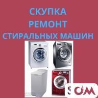 Ремонт стиральных машин автомат, скупка стиральных машин автомат !