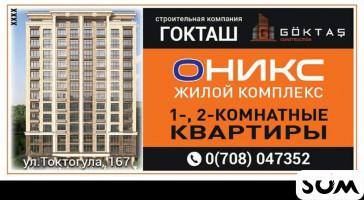 Продаю 2 кв, этаж 10/14 и 12/14, Исанова/Токтогула, б/п
