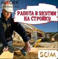Срочно !!! В Россию, в город Якутия нужны монолотчики и кладчики