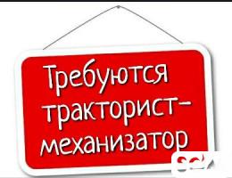 Срочно!В село Беловодский требуется тракторист- механизатор (семейный)
