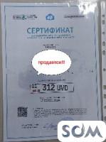 Продаю красивый номер с сертификатом