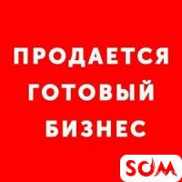 Продается готовый бизнес с хорошим доходом! В центре города Бишкек.
