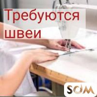 Тез арада Бишкек шаарына Швейный цехке тажырыйбалуу швеялар керек .