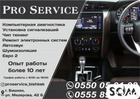 Про Сервис полный спектр услуг по ремонту и тех. обслуживанию авто