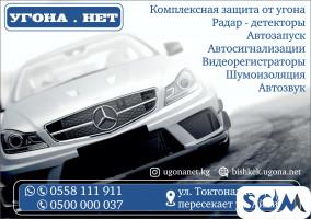 Установка автосигнализаций и защита от угона
