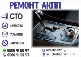 Ремонт АКПП в Бишкеке