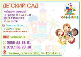 """Детский сад """"Oasis Kids"""" набирает малышей от 3 до 6 лет"""