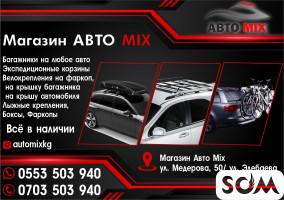 Магазин Авто Mix Автобагажники в Бишкеке