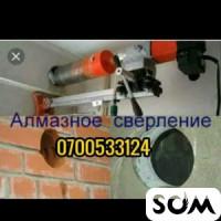 Алмазное сверления бетона 0700533124