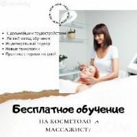 Бесплатное обучение на косметолога-массажиста