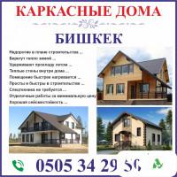 Строим каркасные дома в Бишкеке.