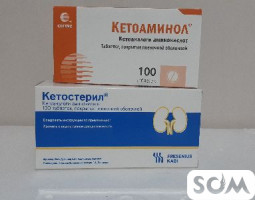 Кетостерил 3200сом аналог Кетоаминол 100%идентичный 2500