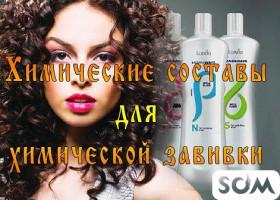 Состав для химической завивки волос