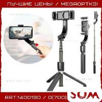 Стабилизатор для смартфонов Gimbal Stabilizer L08 4 в 1
