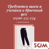 Требуются ШВЕИ и ученики в брючный цех с. Новопав. Т: ***