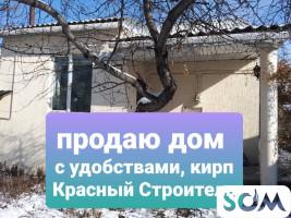 Продается дом 83 м2, участок 3,7сот. рем