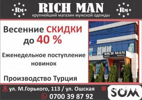 Магазин мужской одежды RICH MAN в Бишкеке