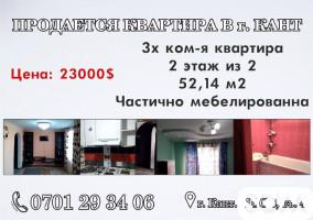 Продается квартира в г. Кант