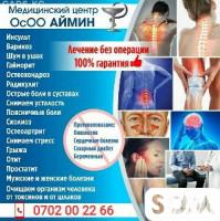 Внимание!!! Медицинский центр