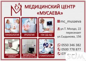 Гинекологические услуги в Бишкеке
