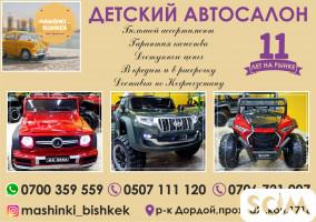 Детские электромобили в Бишкеке