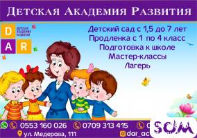 Детский сад открывает набор детишек от 1,5 до 7 лет