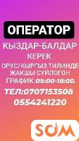 Оператор, кыздар-балдар керек орус/кыргыз тилинде жакшы суйлогон