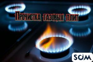 Ремонт установка газовых плит