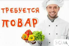 Срочно требуется повар 2\2 ежедневно по 800сом Т: ***
