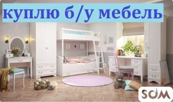 Куплю б/у мебель, диваны, кровати, стулья, столы